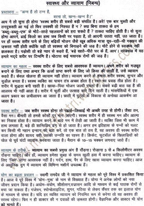 Sanganak Ka Mahatva Essay by स व स थ य और व य य म Manas Khatri Mastana Hasya Poet And Writer