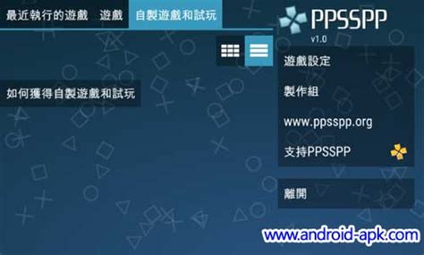 ppsspp 0 9 6 apk psp 模擬器 ppsspp 推出 1 0 版本 android apk