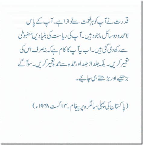muhammad ali boxer biography in urdu muhammad ali jinnah quotes quotesgram
