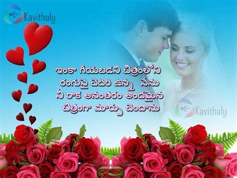 telugu kavithalu photos couples images with love quotes in telugu kavithalu net