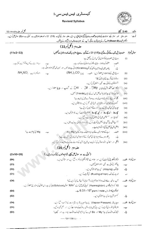 english pattern paper 9th class 2014 english paper of class 9 federal board english model