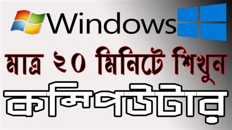 nat bangla tutorial computer basics tutorial computer learning video bangla