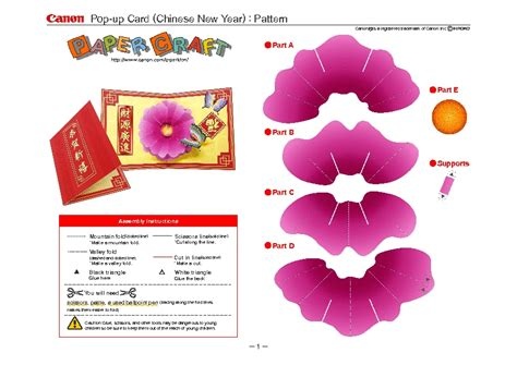 3d pop up card templates chinese new year pop up card