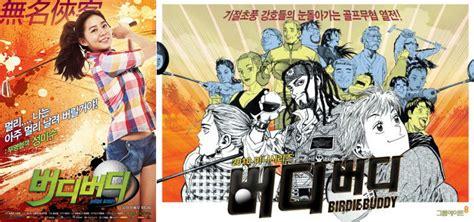 Novel Korea My Name Is Sam Soon By Ji Su Hyun korean drama based on books j u s t m y s m a l l r o o m