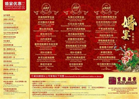 ah yat restaurant new year menu ad tags wedding dinner
