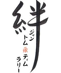 japanese tattoo meaning family japanese tattoo designs by master calligrapher eri takase