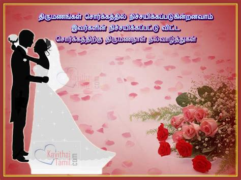 Wedding Day Wishes Kavithai by 28 Tamil Kavithai And Quotes About Marriage Thirumanam