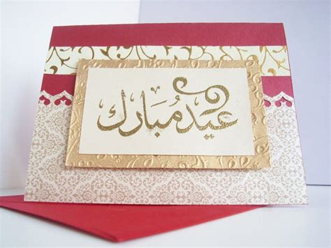 Handmade Eid Cards - happy eid mubarak greetings 2017 eid mubarak greeting