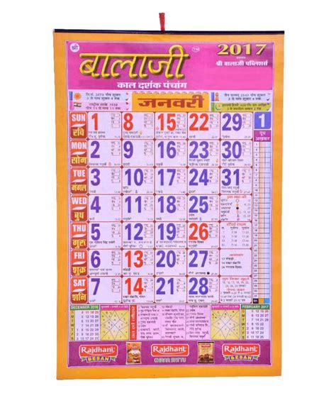 Calendar Compare Date Only Hindu Calendar 2017 With All Festivals Etc List Buy