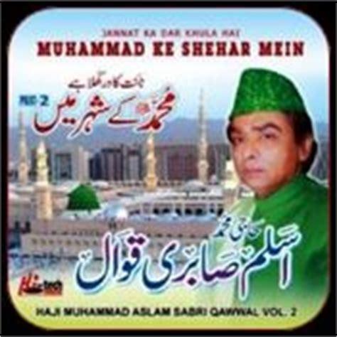 download free mp3 qawwali of aslam sabri ye to khwaja ka karam hai aslam sabri qawwal download
