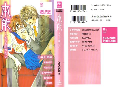 Boyfriend Shigano Iori honnou motto midaretai version 2 chapter 1 vol 1 ch 1 from what does this lesson lead to