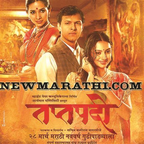 taptapadi  marathi  songs  downloads