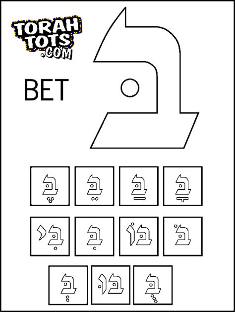 free coloring pages of hebrew alef bet