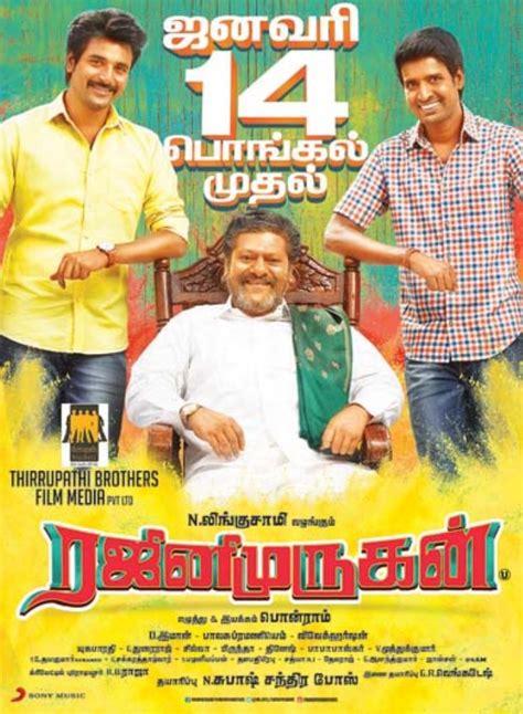 rajinimurugan hd full movie rajini murugan movie full download watch movies online