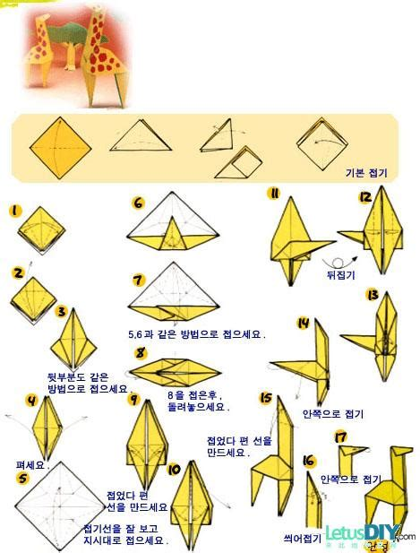 How To Make Origami Giraffe - diy paper folding giraffe letusdiy org diy everything