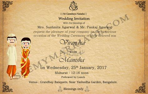 Wedding Card Format In by Wedding Invitation Card Format Marathi Various