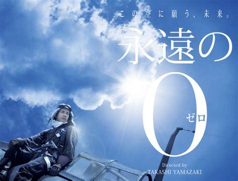 eternal trailer eastasia 187 trailer du japonais the eternal zero