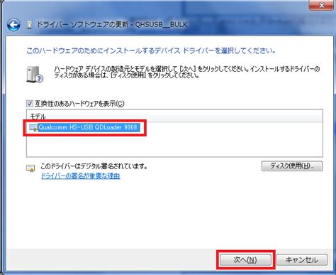 Qualcomm Hs Usb Device Driver For Windows 7