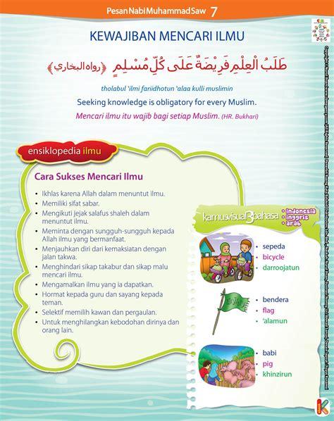 kaligrafi hadits tentang mencari ilmu nusagates