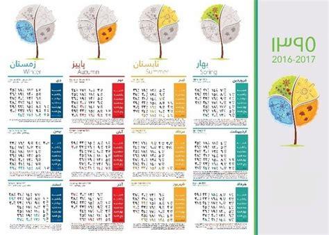 Calendar When Did It Start When Did The Calendar Start Quora