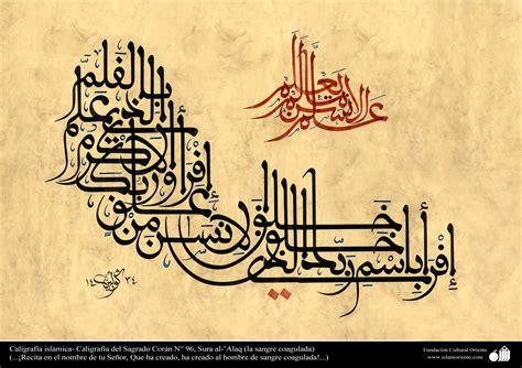 el coran arabic and obras de caligrafia islamica