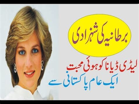 queen diana biography in hindi princess lady diana loves dr hasnat khan interesting