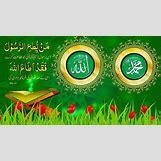 Beautiful Allah Muhammad Wallpaper   960 x 532 jpeg 177kB