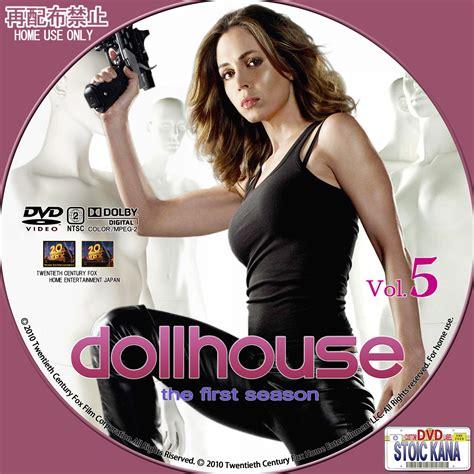 dollhouse s1 e 4 stoic kana s label 自作dvdラベル ドールハウス シーズン1