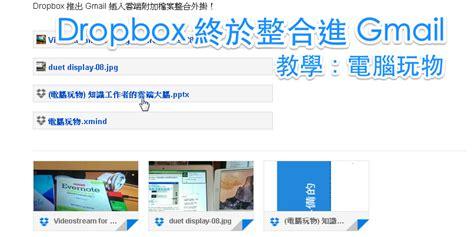 dropbox chrome extension dropbox 整合進 gmail 推出郵件插入雲端檔案外掛