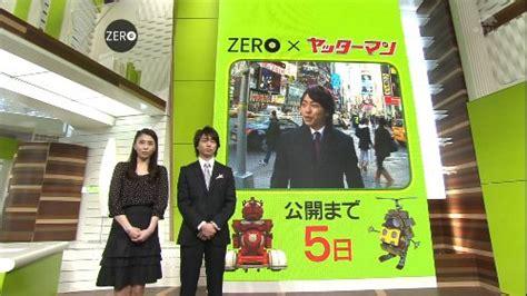 news zero 痛いテレビ news zeroがnews錦戸追突に触れず