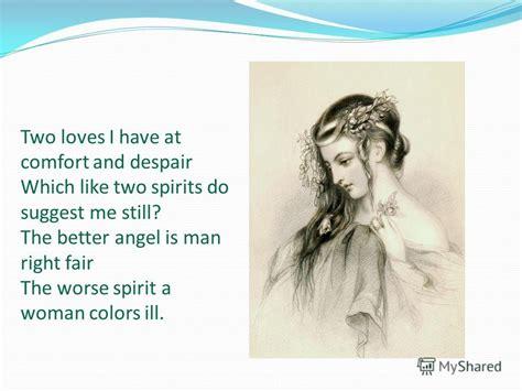 two loves i have of comfort and despair analysis презентация на тему quot william shakespeare душа нашего века