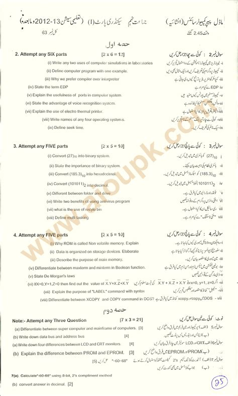paper pattern urdu first year 2013 lahore board new paper pattern of 9th class 2013 bise lahore urdu