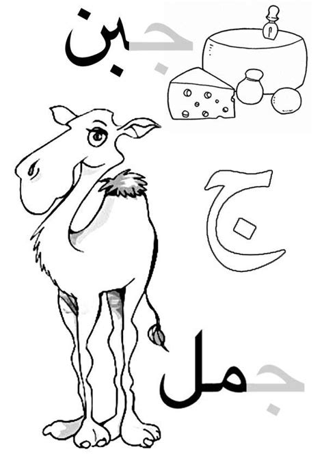 coloring pages arabic alphabet arabic alphabet for kids coloring page gim come cammello