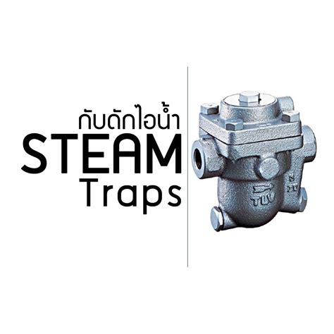 Steam Trap Setrika Uap Boiler Laundry Steam Trap Setrika Uap Laundry steam traps ก บด กไอน ำ ienergyguru