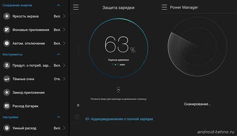 lenovo power apk power manager для андроид скачать бесплатно на android