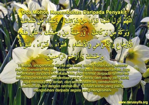 doa sembuh dari penyakit