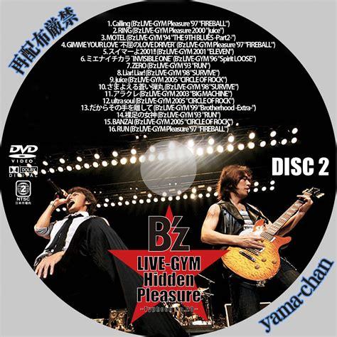 B Z Anime Songs by Yama Chanのラベル工房 B Z Live Pleasure
