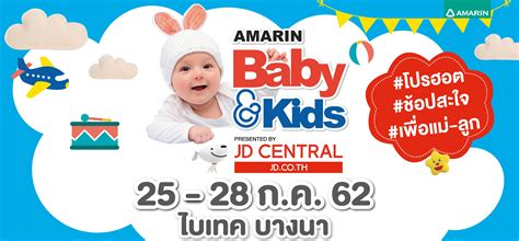 amarin baby kids fair  pretty mc thailand