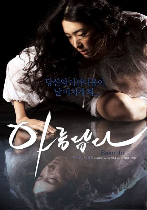 beautiful movie beautiful korean movie 2007 아름답다 hancinema the