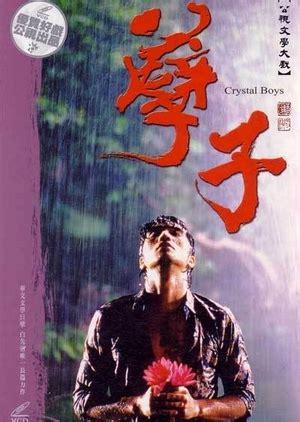 chinese & taiwanese bl dramas forums mydramalist