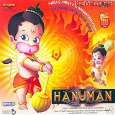 cartoon film of hanuman hanuman 2005 animation movie watch online watch tv l