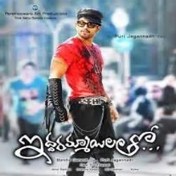 iddarammayilatho 2013 telugu mp3 songs download naa songs