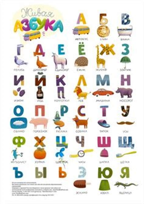 printable russian letters 1000 images about teaching on pinterest flashcard