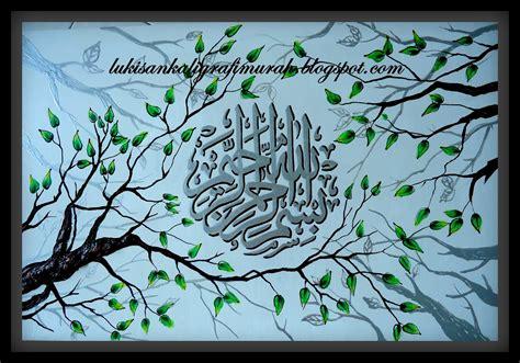 tutorial lukisan kaligrafi lukisan kaligrafi murah share the knownledge