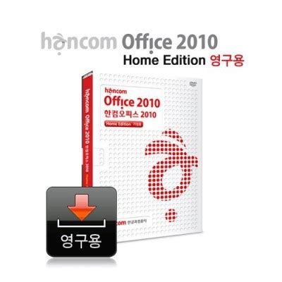 Office 2010 Home And Business 295 by Haansoft Hangul Office 2010 Home Edition