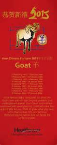 new year goat png file new year 2015 sheep goat new calendar