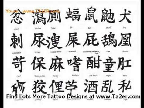 japanese letter tattoos japanese symbols for ideas 187 a to z