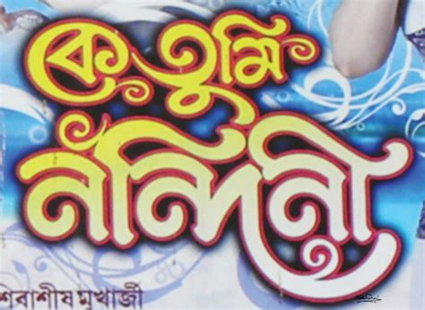bengali font design online d source documentation of bengali typeface study of