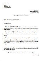 Exemple Lettre De Motivation Pour Cole En Alternance lettre de motivation pour un stage en alternance en secrtariat