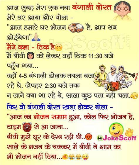 hot funny jokes bengali bengali ke ghar bhojan funniest whatsapp jokes in hindi